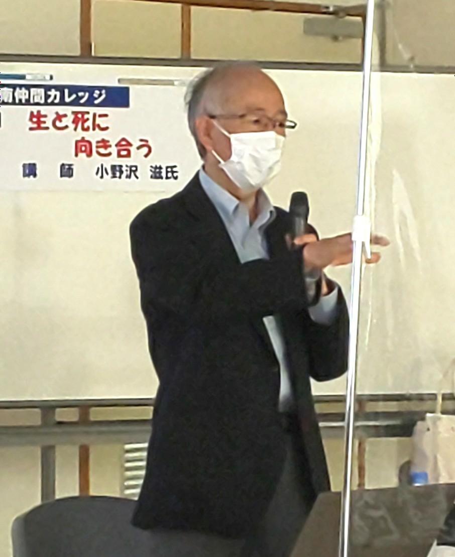 小野沢院長講演1