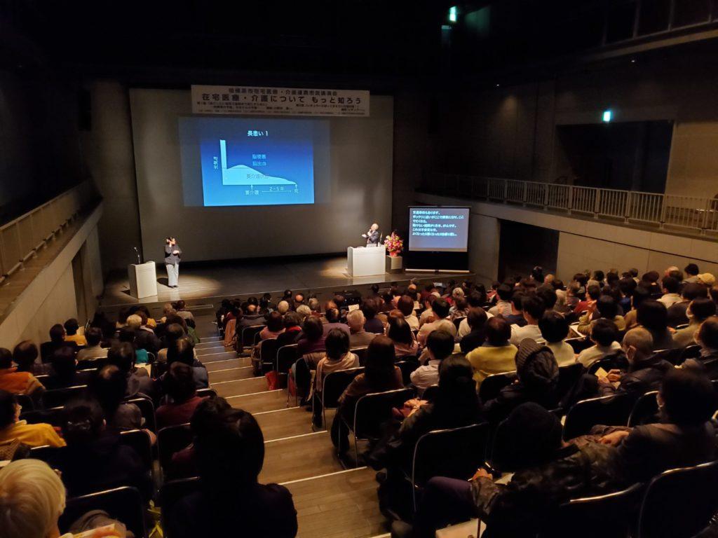 相模原市在宅医療・介護連携市民講演会